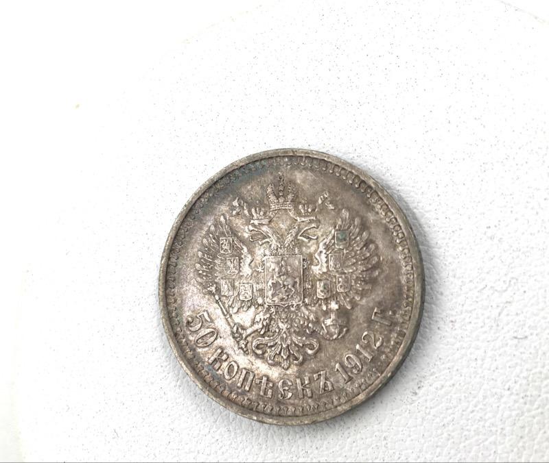 1912 Russia 50 Kopeks .900 Silver Coin Beautiful Rainbow Tone