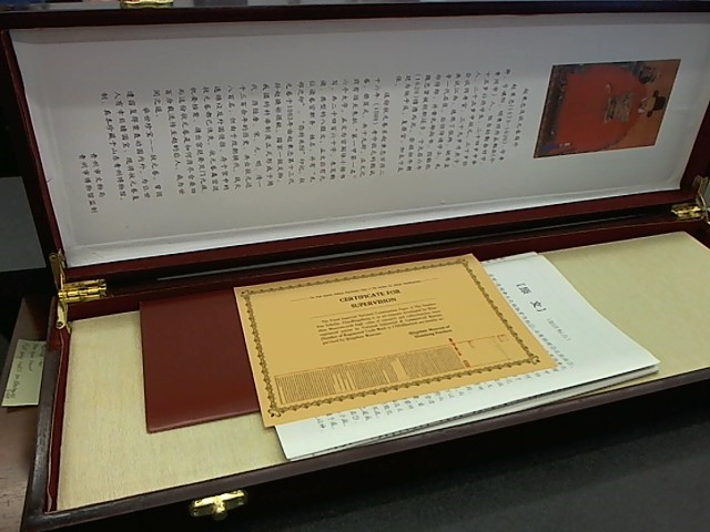 FINAL IMPERIAL NATIONAL EXAMINATION PAPER OF THE NUMBER ONE SCHOLAR ZHAOBINGZHON