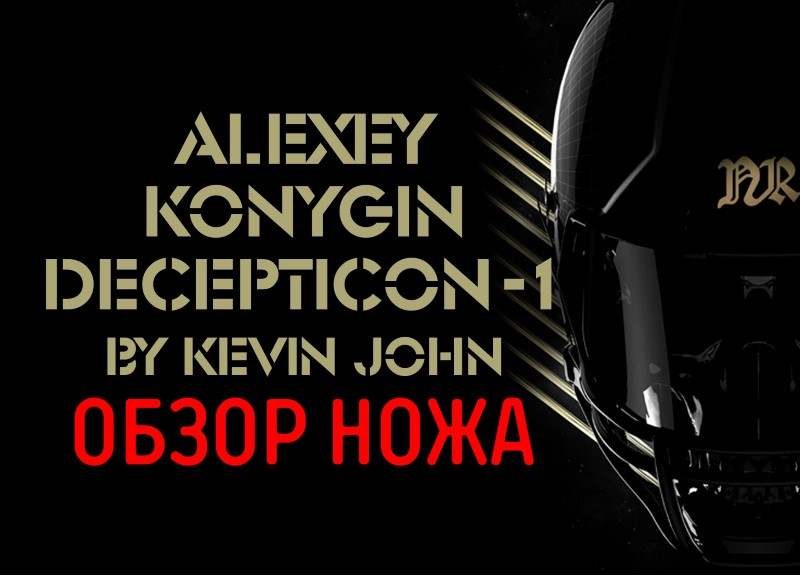 ALEXEY KONYGIN