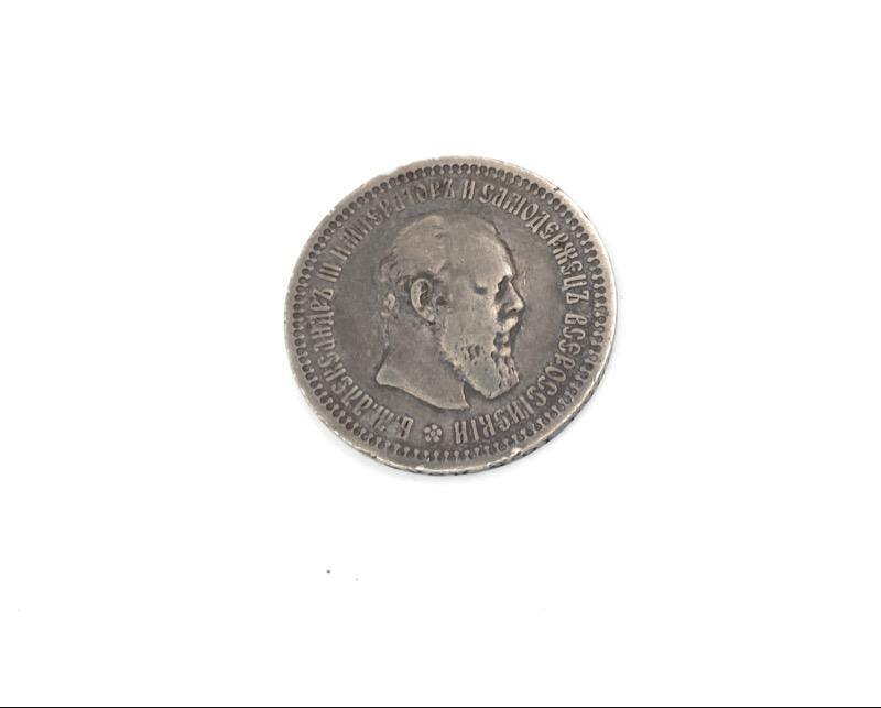 1894 Russia 50 Kopeks Nicholas II .900 Silver
