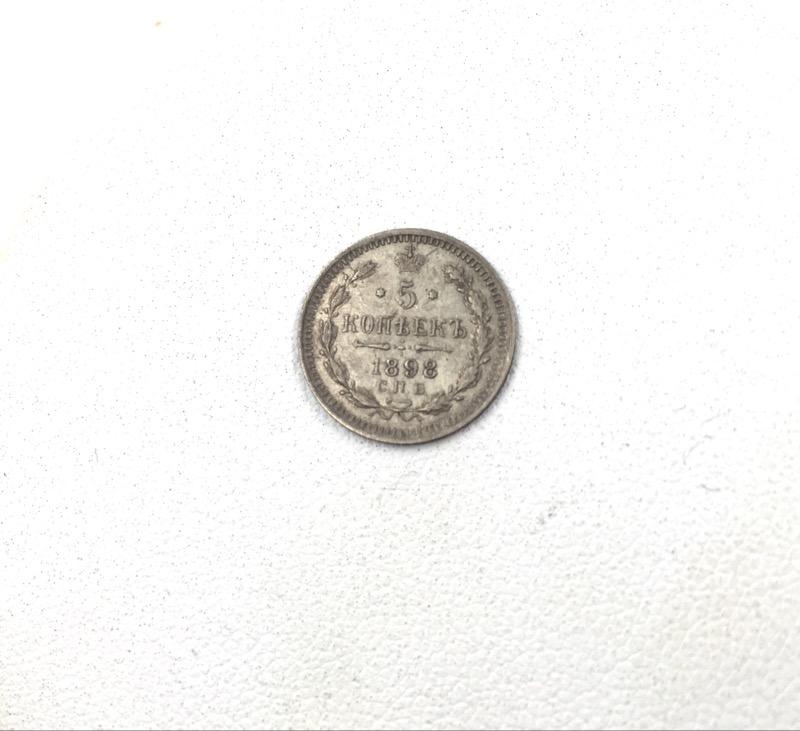 1898 Russia 5 Kopeks Coin .500 Silver 0.9 Grams